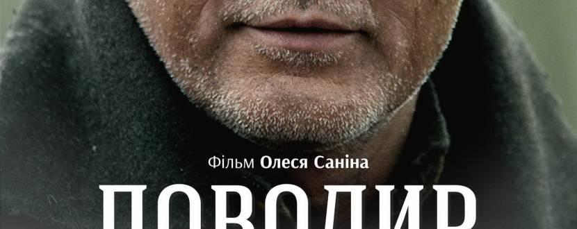 """""""Поводир"""""""