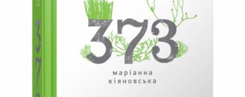 Презентація збірки Маріанни Кіяновської «373»