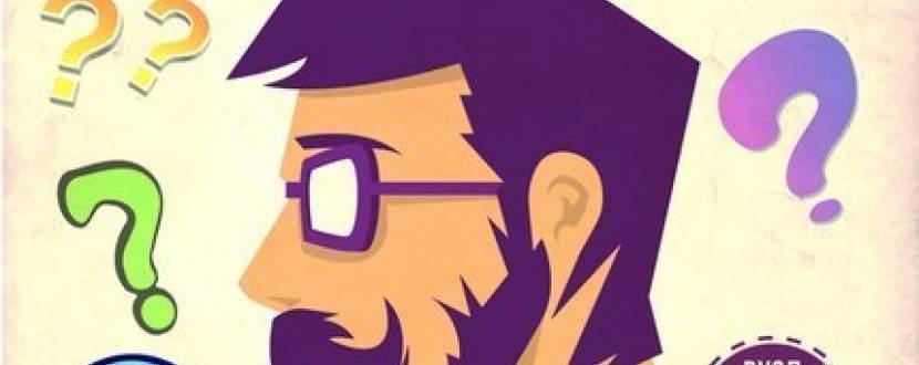 Бородата вечірка