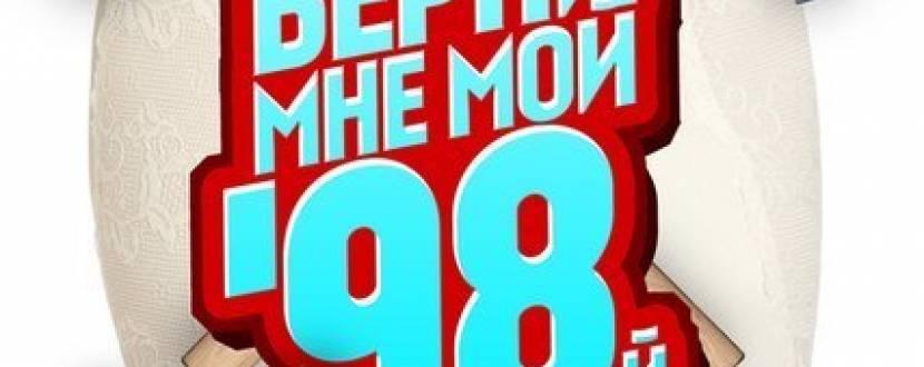 Вечірка «Поверни мені мій 98-ий»