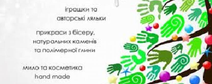 Новорічний молодіжний фестиваль «VinArtFest»