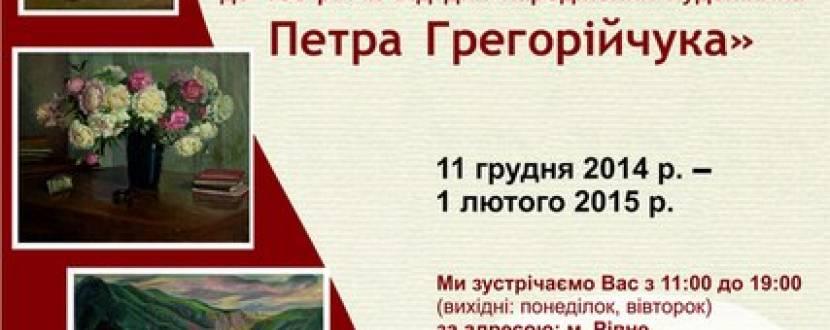 """Виставка """"Моя Україна""""."""