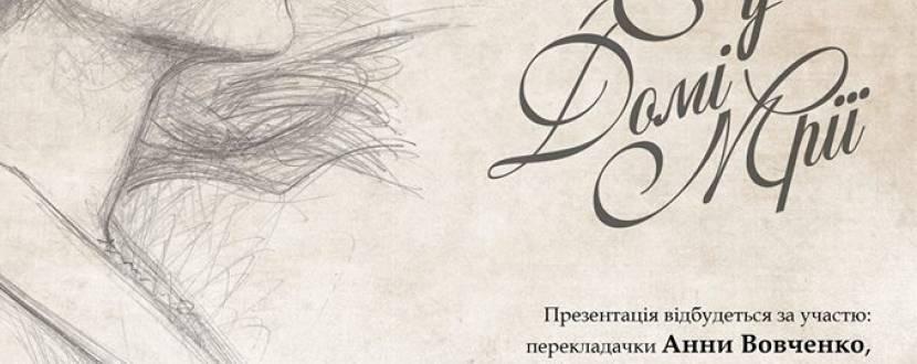Презентація роману Люсі-Мод Монтгомері «Енн у Домі Мрії»