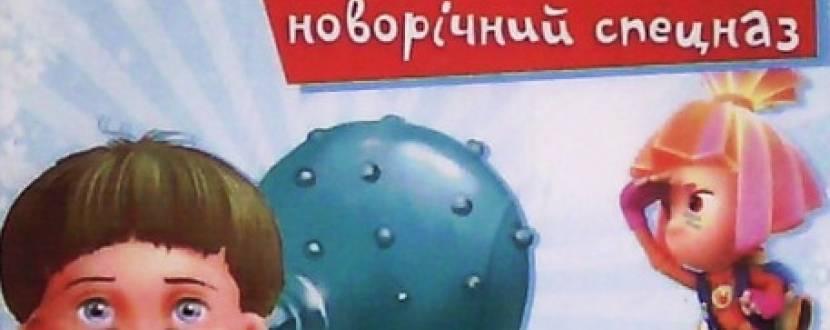 Естрадно-циркове шоу «Котигорошко та фіксики»