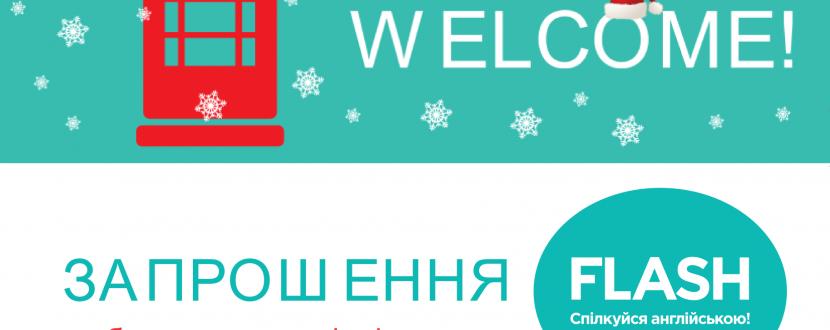 Безкоштовні експресс заняття з Англійської мови від FLASH