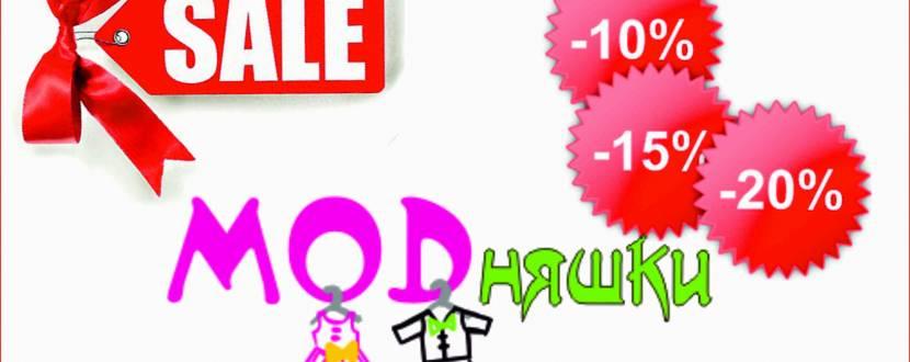 Знижки на дитячий одяг в магазині МОДняшки 23-01-2015 - Афіша ... 2a27453018d20