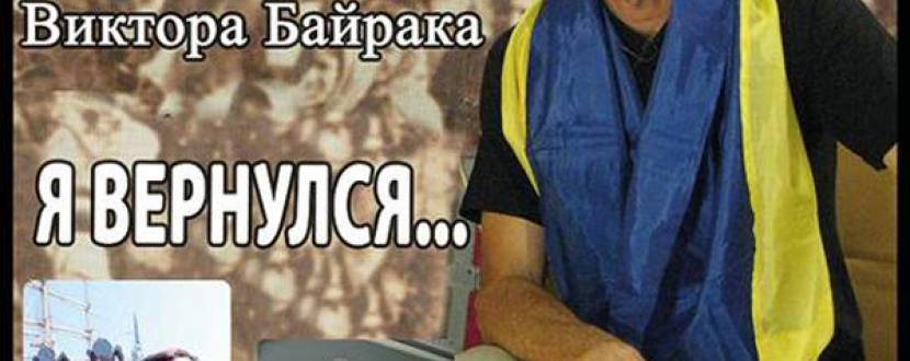 Творчий вечір Віктора Байрака