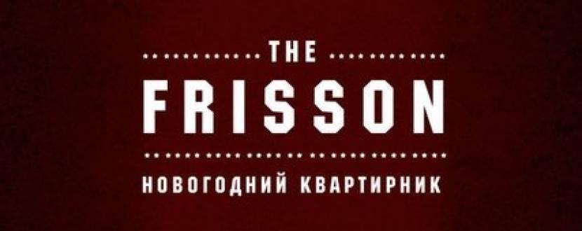 Новорічний квартирик з гуртом «The Frisson»