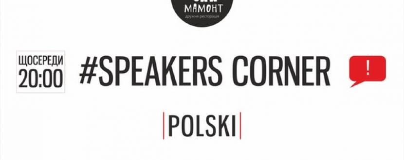 Speakers' Corner (Polski)