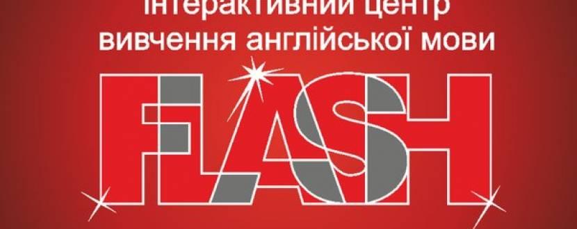 Фестиваль освіти від FLASH
