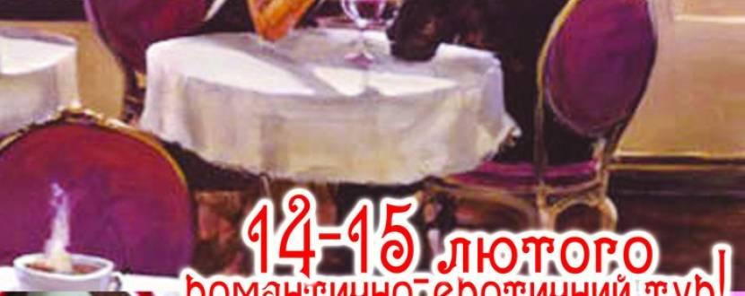 День святого Валентина у Львові