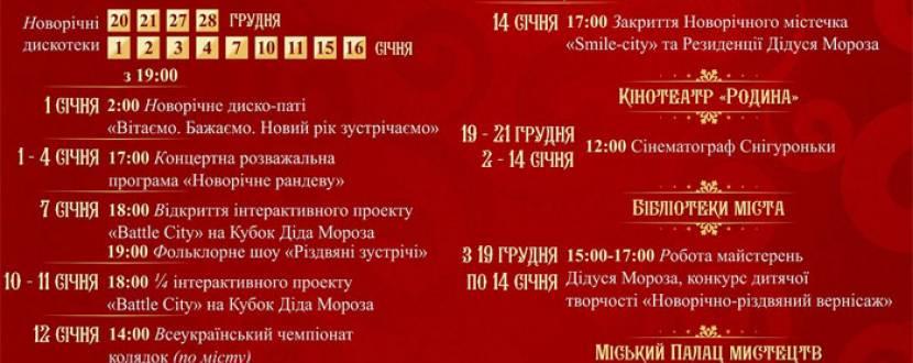 Новорічні свята у Вінниці