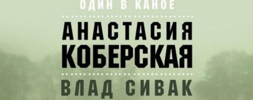 Концерт Анастасії Коберської та Влада Сівака