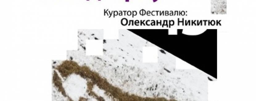 «Міфогенез-2015»