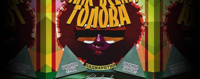 Хіп-хоп вечірка у Discobar Chaikovskiy