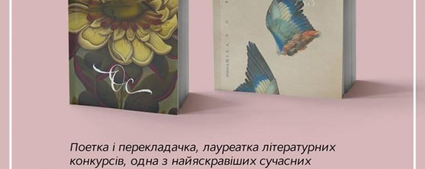 """Презентація збірок """"Ос"""" та """"Аз"""""""