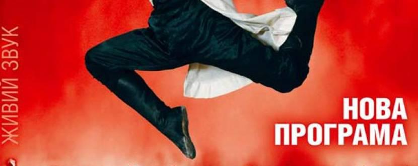 Легендарний грузинський балет «Сухішвілі» у Вінниці