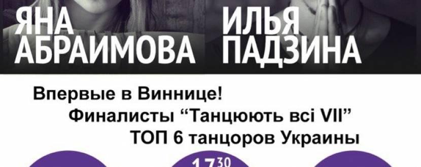 Фіналісти «Танцюють всі 7» у Вінниці