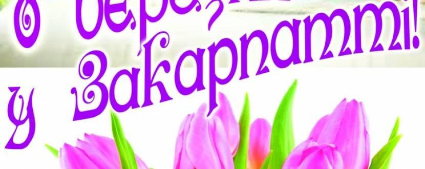 Весняний релакс-тур у Закарпаття