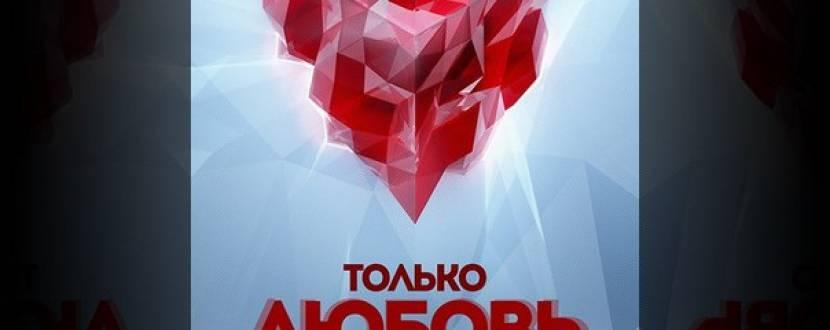 Вечірка «Тільки кохання»