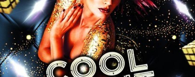 Суботня вечірка «Cool Night»