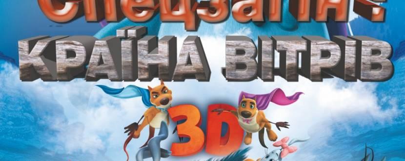 """""""Спецзагін: Країна Вітрів 3D"""""""