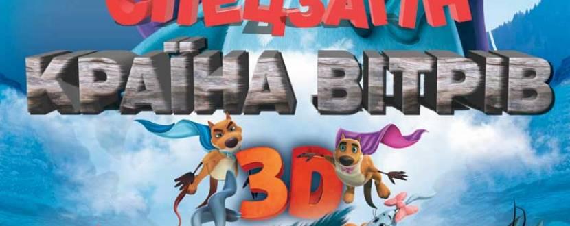 Спецзагін: Країна Вітрів 3D