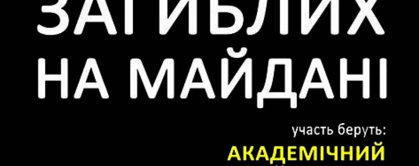 Вечір пам'яті загиблих на Майдані