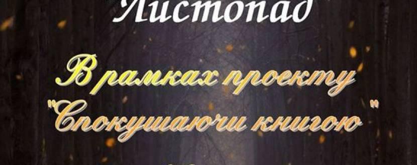 Презентація роману Юрія Чорного «Листопад»
