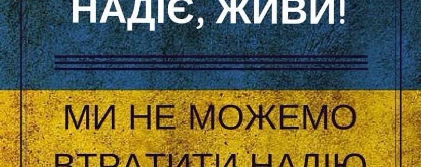 Флешмоб  «Надіє, живи! Україні ти потрібна живою!»