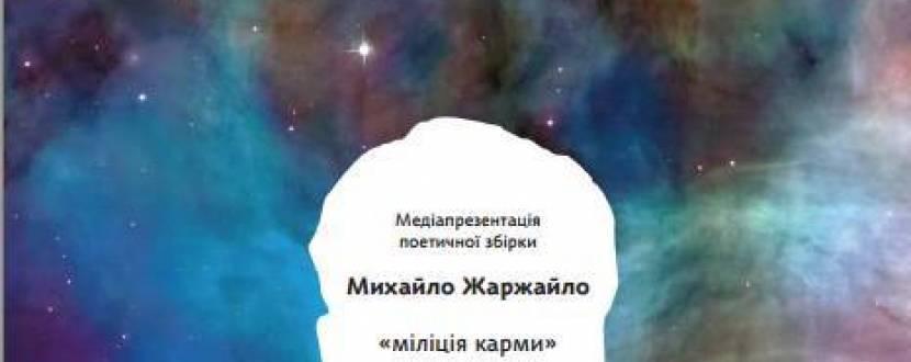 Презентація збірки віршів «Міліція карми»