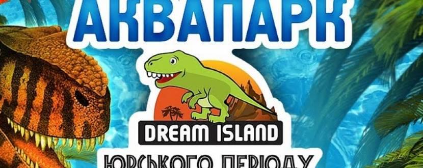 Відпочинок у Аквапарку «Dream Island»