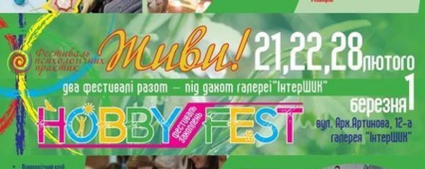 Вінницький фестиваль психологічних практик «ЖИВИ!» та фестиваль захоплень «HobbyFEST