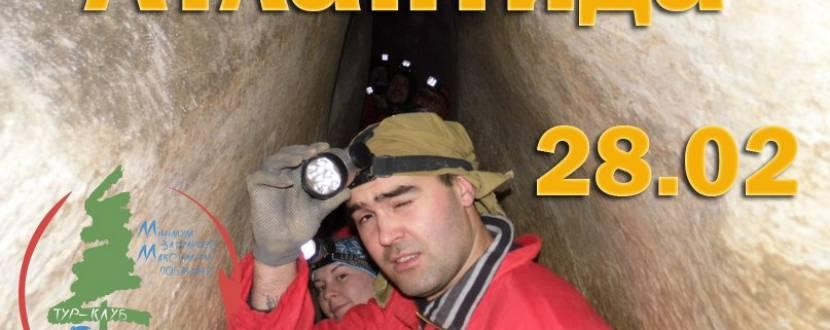 Подорож до Карстової печери, до Української Атлантида