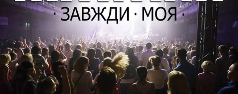 """Сольний концерт гурту АнтитілА  """"Завжди моя"""""""