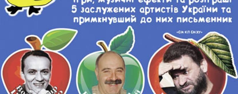 Святкуємо День Гумору в Будинку Художника: Ілля Ноябрьов, Валерій Чигляєв