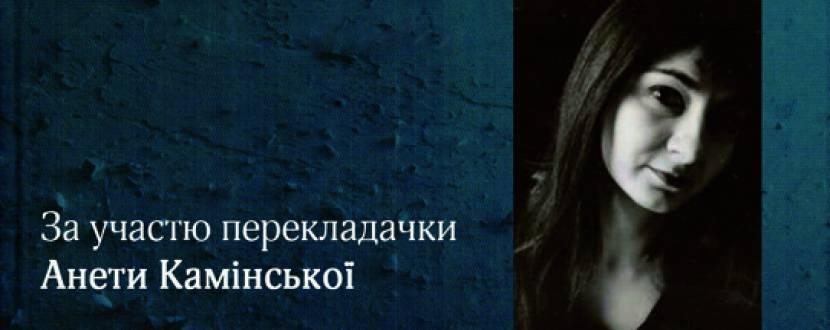 Презентація української поезії в польських перекладах