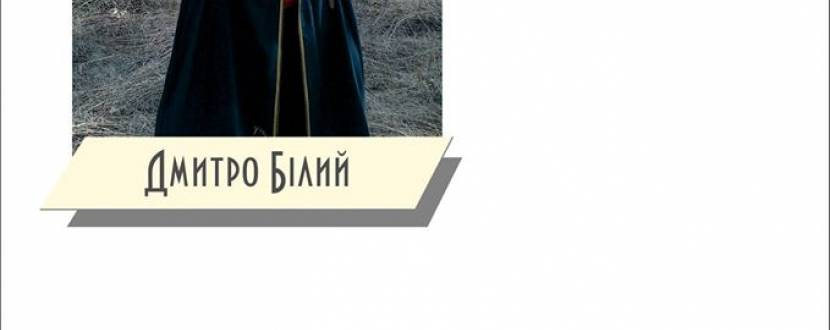 Зустріч з письменником Дмитром Білим