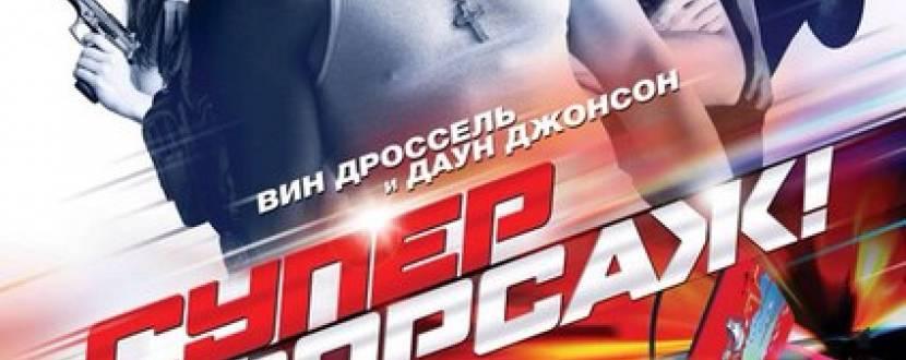 СУПЕРФОРСАЖ у кінотеатрах Києва