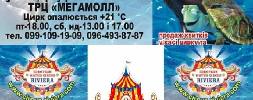Цирк на воді «Riviera»
