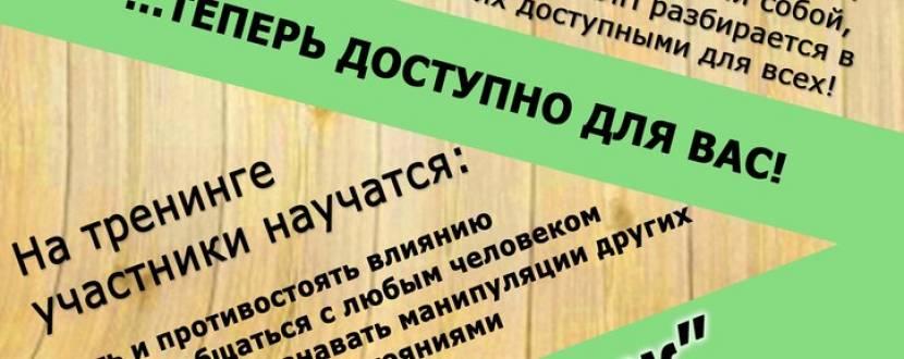"Безкоштовний мастер-класс ""НЛП-Практик"""
