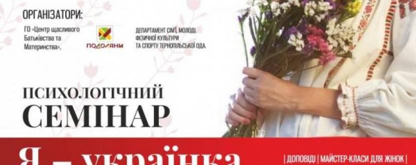 """Семінар """"Я - українка, берегиня роду людського!"""""""