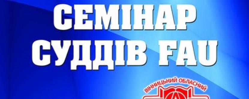 Семінар судів FAU