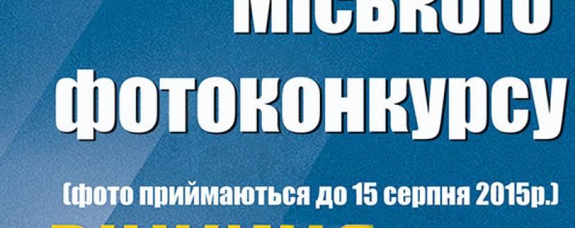 Фотоконкурс «Вінниця спортивна»