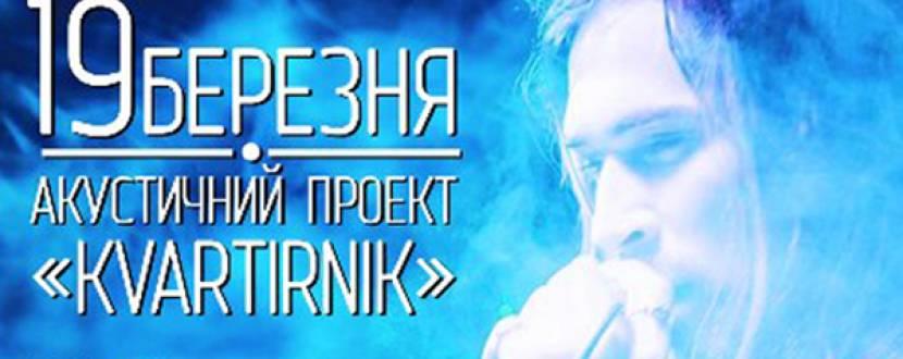 Вечір українського року з гуртом Larus