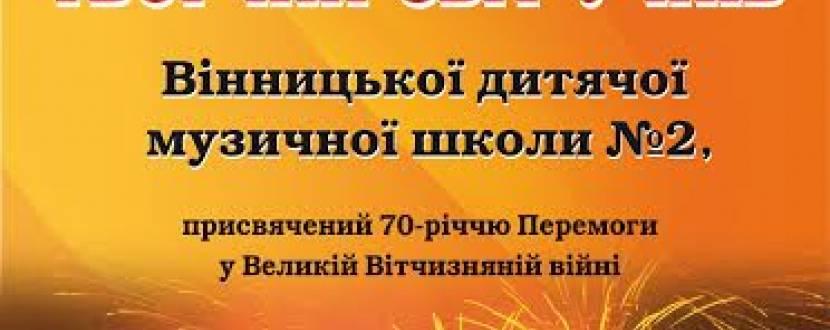 Творчий звіт учнів Вінницької музичної школи №2