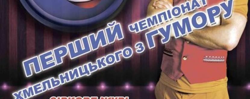 Перший чемпіонат Хмельницького з гумору