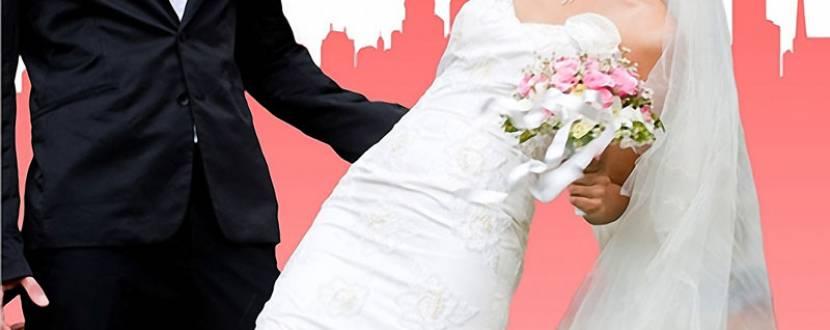 Романтична комедія «Шлюбний контракт»