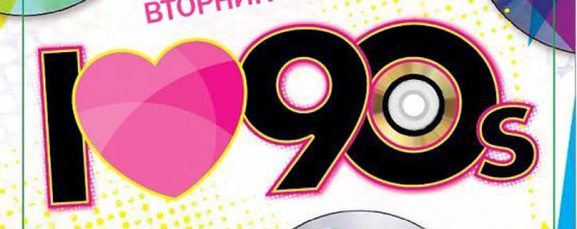 Вечірка «I love 90s»