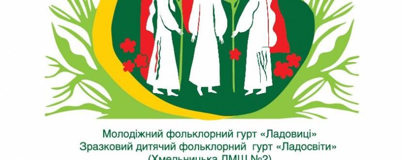 Фольклорний гурт Ладовиці